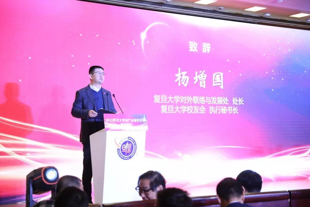 雷竞技app推荐码校友会执行秘书长杨增国