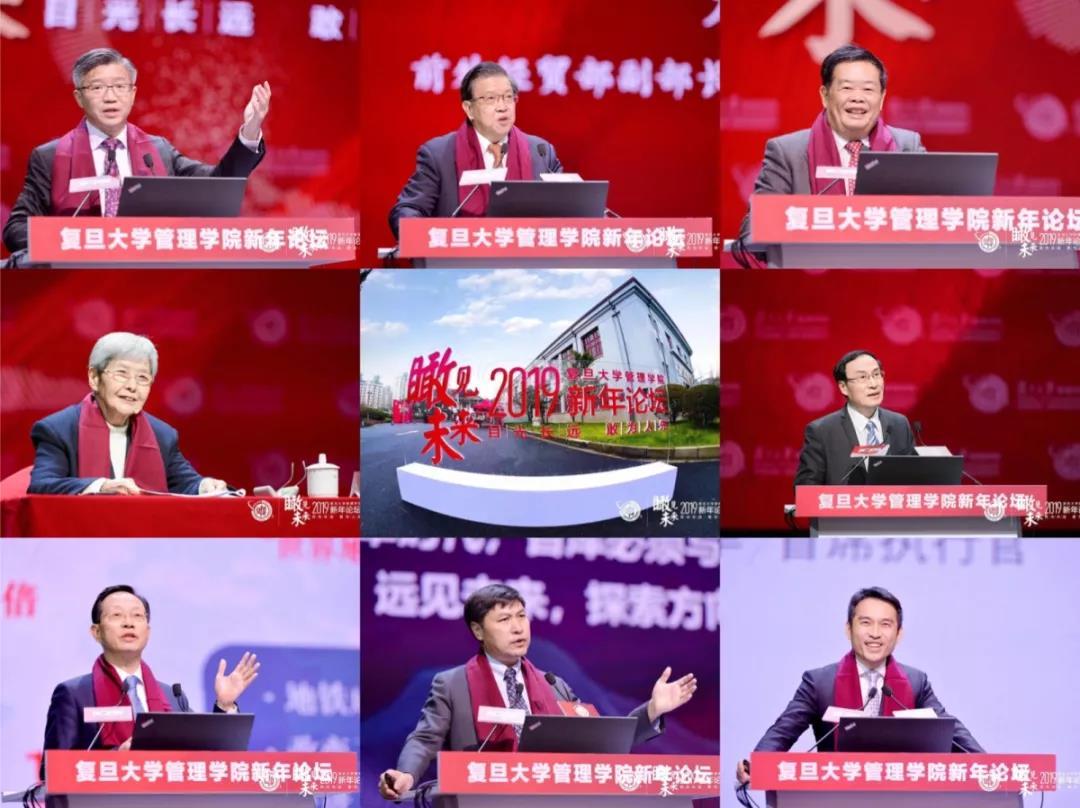 2019雷竞技app推荐码管理学院新年论坛