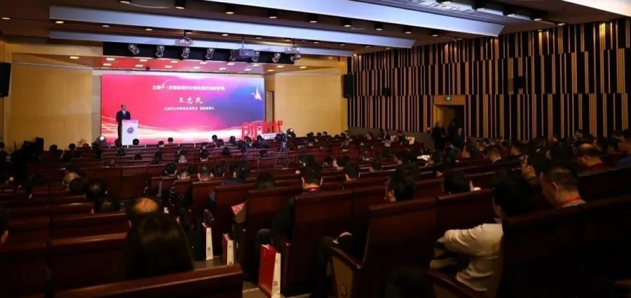 2019雷竞技app推荐码地产金融同学会新年论坛