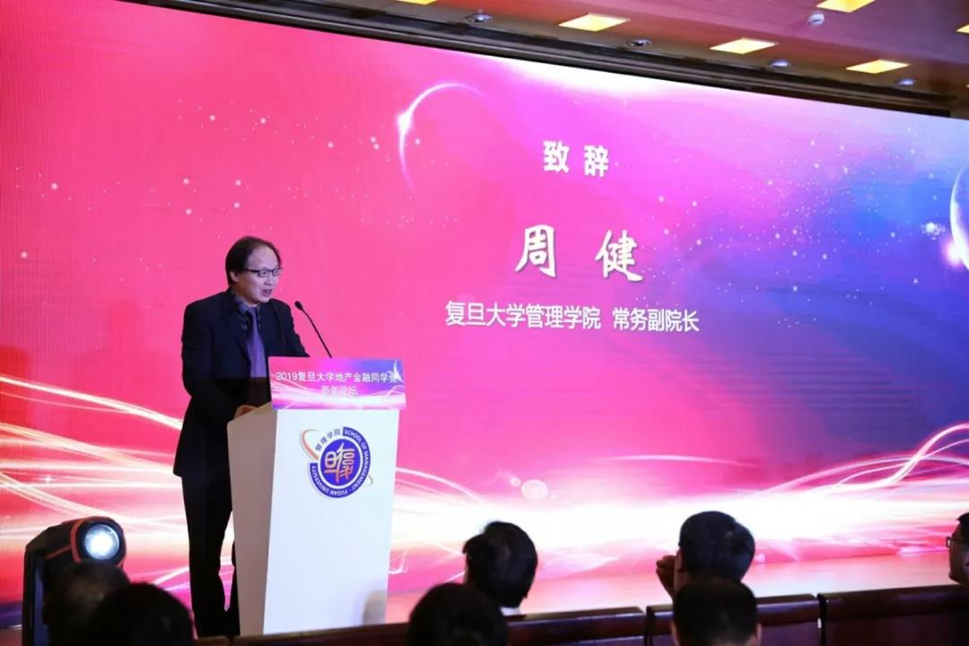 雷竞技app推荐码管理学院常务副院长周健
