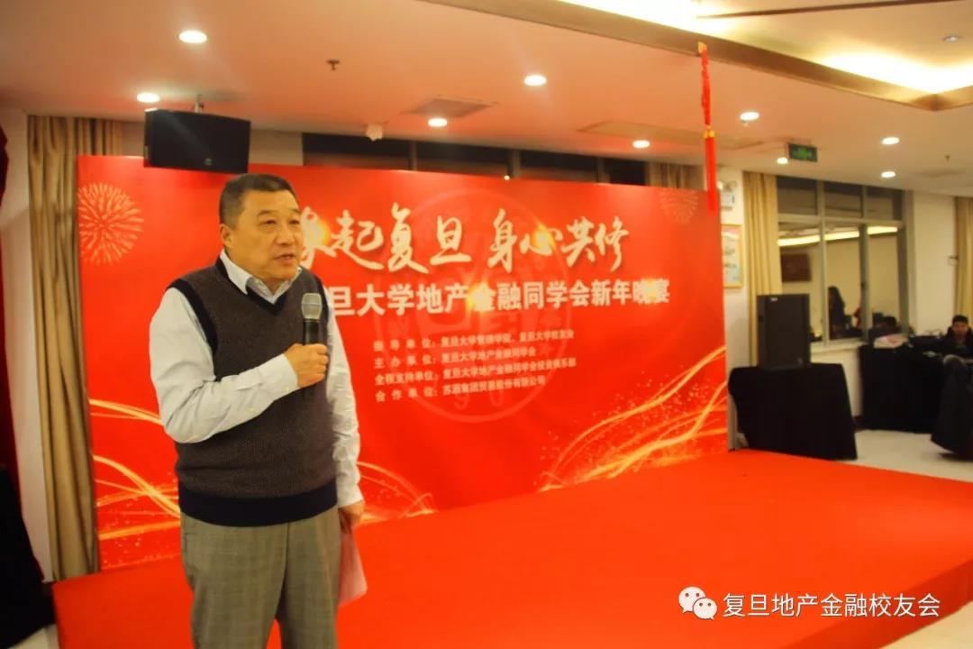 雷竞技app推荐码地产金融同学会顾问章元鼎校友