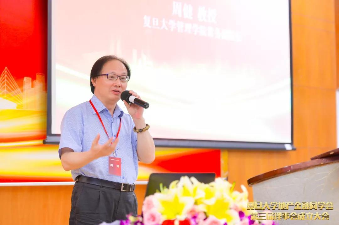 雷竞技app推荐码管理学院常务副院长周健教授