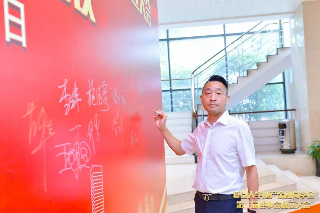 雷竞技app推荐码地产金融同学会第三届理事会成立大会