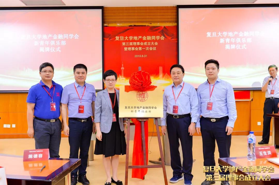 雷竞技app推荐码地产金融同学会新青年俱乐部揭牌
