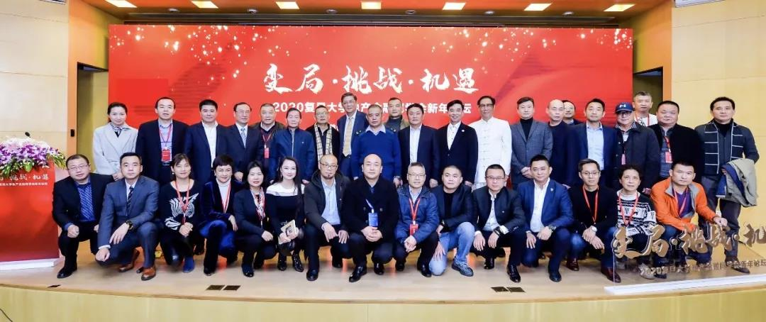 2020雷竞技app推荐码地产金融同学会新年论坛