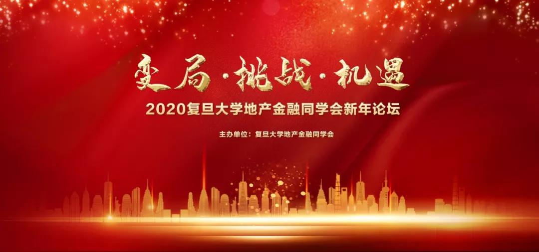 雷竞技app推荐码地产金融同学会新年论坛